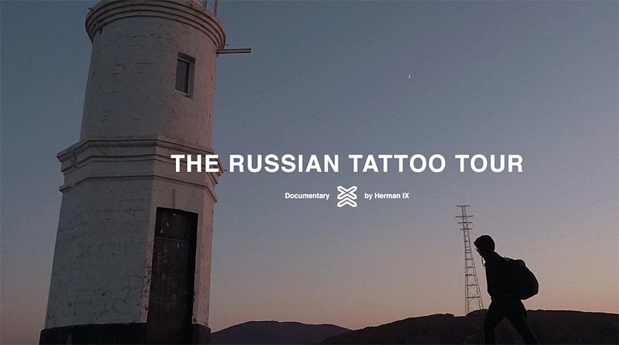 Документальный трейлер – THE RUSSIAN TATTOO TOUR