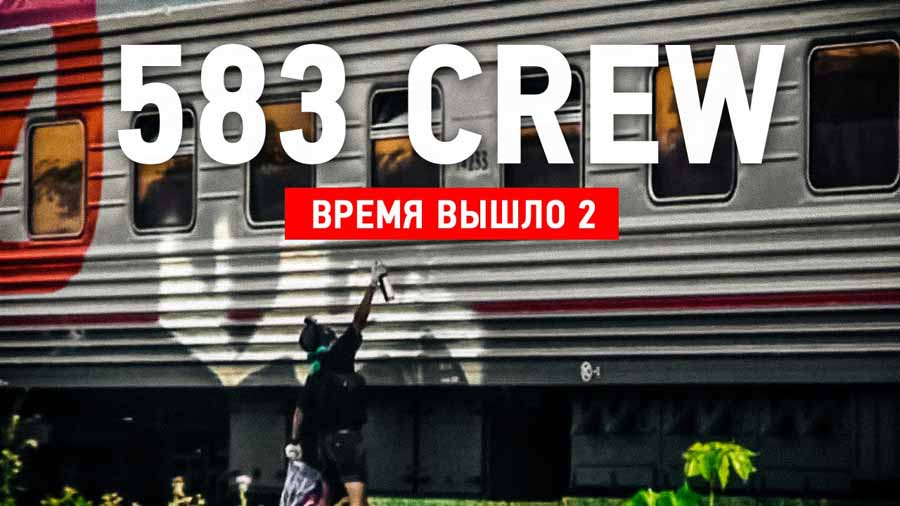 583 CREW – ВРЕМЯ ВЫШЛО #1-2