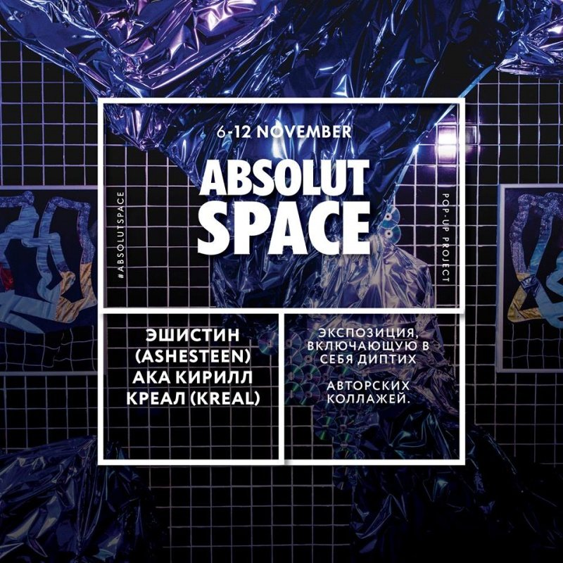 absolut_space_kreal