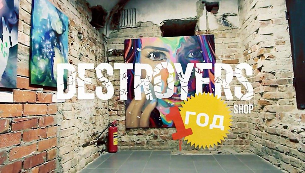 Destroyers shop –  1 год