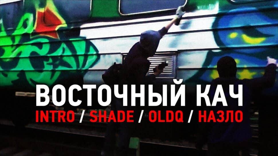 Фильм: ВОСТОЧНЫЙ КАЧ