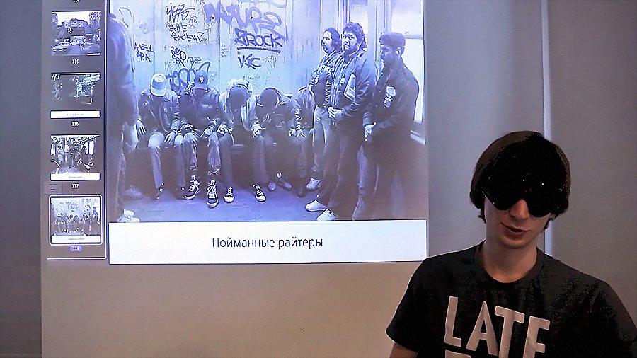 Дмитрий Аске – Лекция о граффити #3