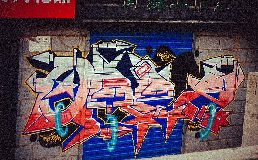 graffiti_dalni_vostok_10