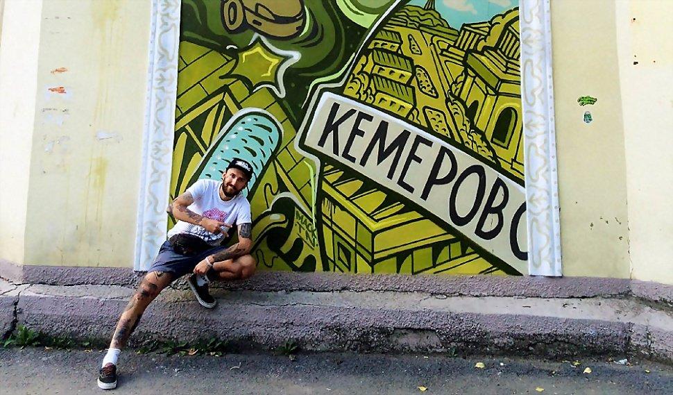 Сибирский стиль #3 – Кемерово