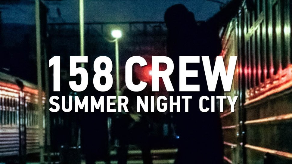 158 CREW – SUMMER NIGHT CITY