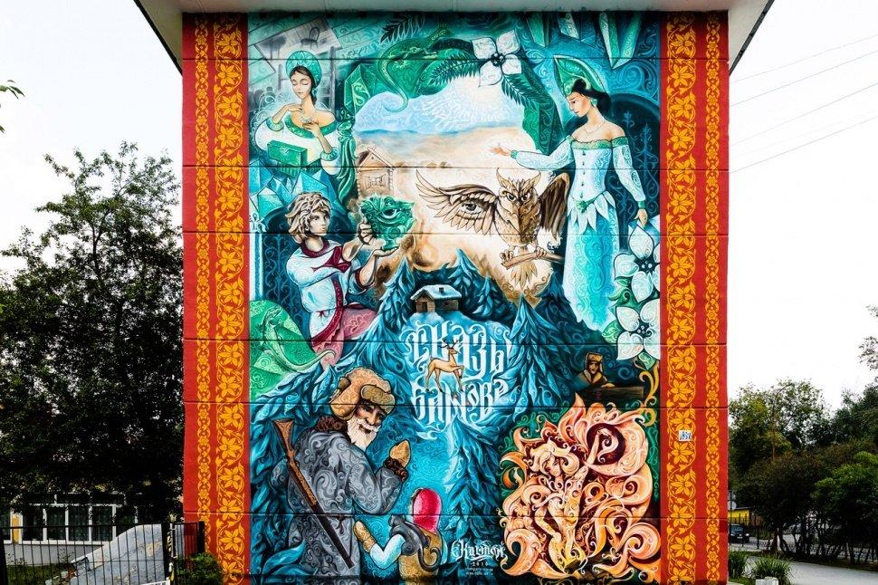 Стенограффия 2016: Екатеринбург