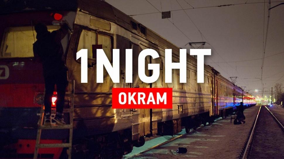 1NIGHT : OKRAM