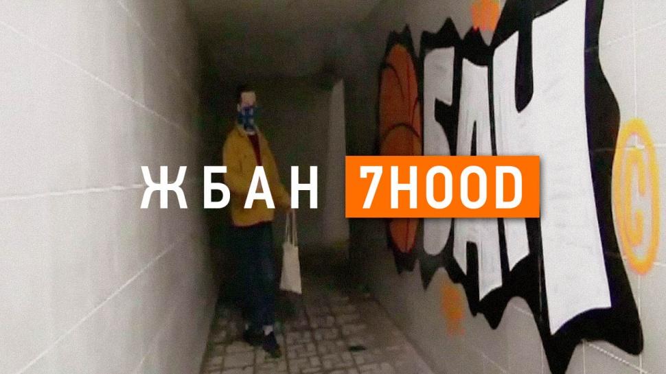 ЖБАН   7HOOD
