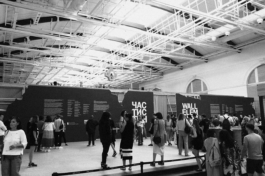 «ЧАСТИ СТЕН» —  выставка в Манеже