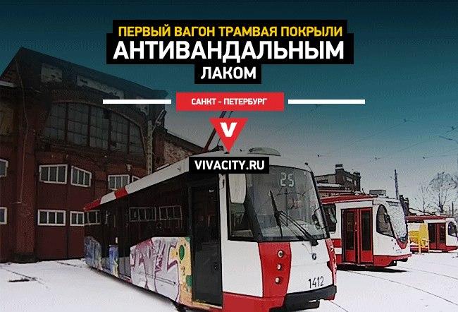 Первый вагон трамвая в СПб покрыли антивандальным лаком