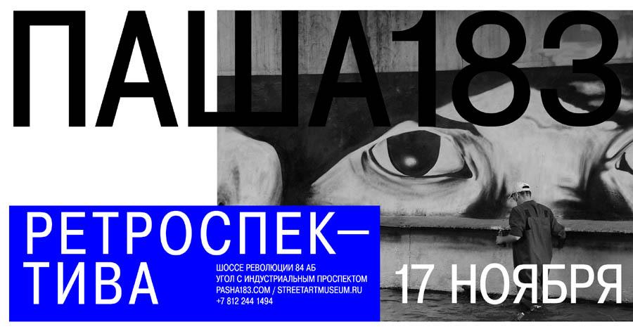 Открытие выставки ПАША 183   РЕТРОСПЕКТИВА