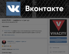 VIVACITY VKONTAKE