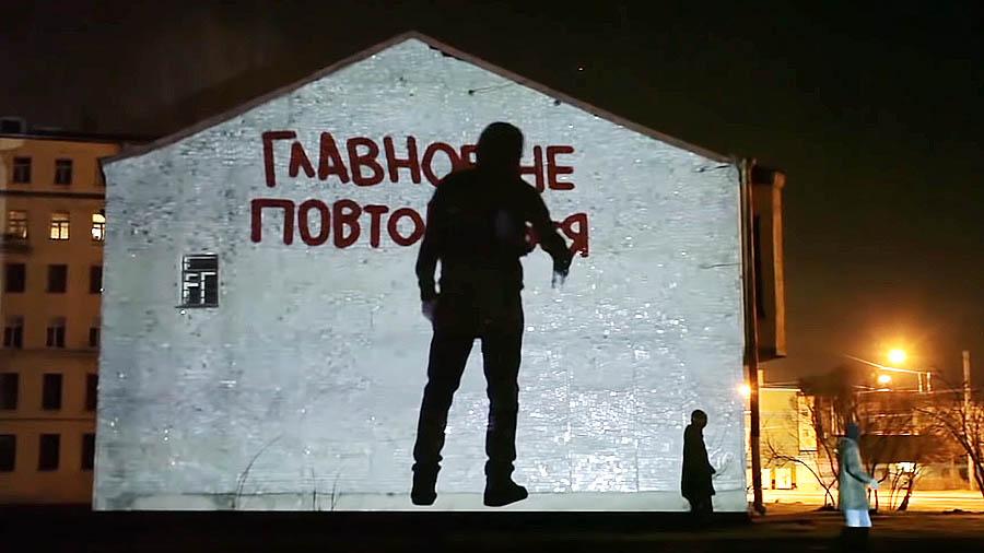 Владимир Абих – Петербургское уличное искусство