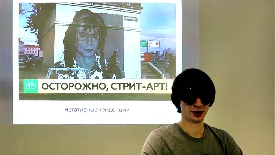 Лекция: Стрит-арт в России | Дмитрий Аске