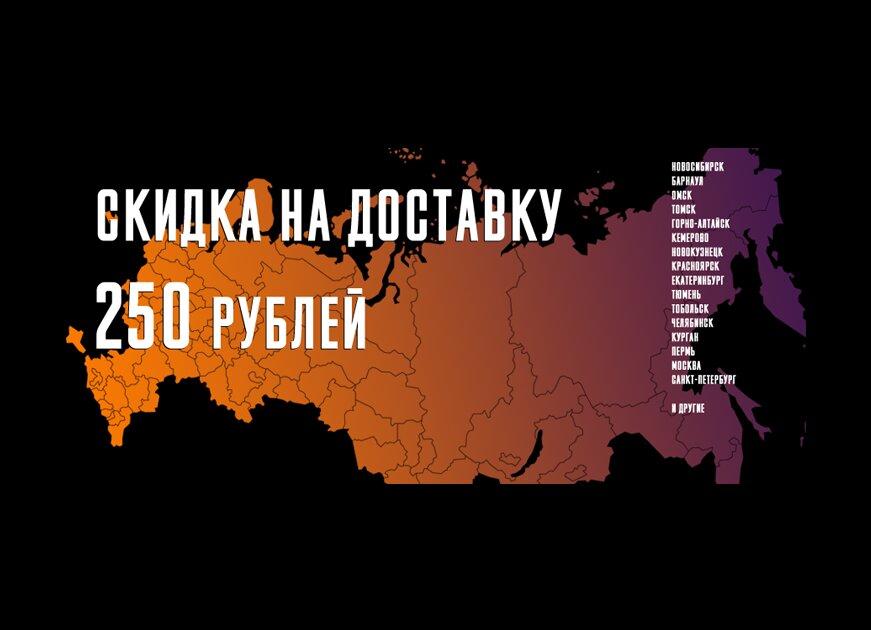 CULTRA.RU — Компенсация доставки ДО 250 РУБЛЕЙ