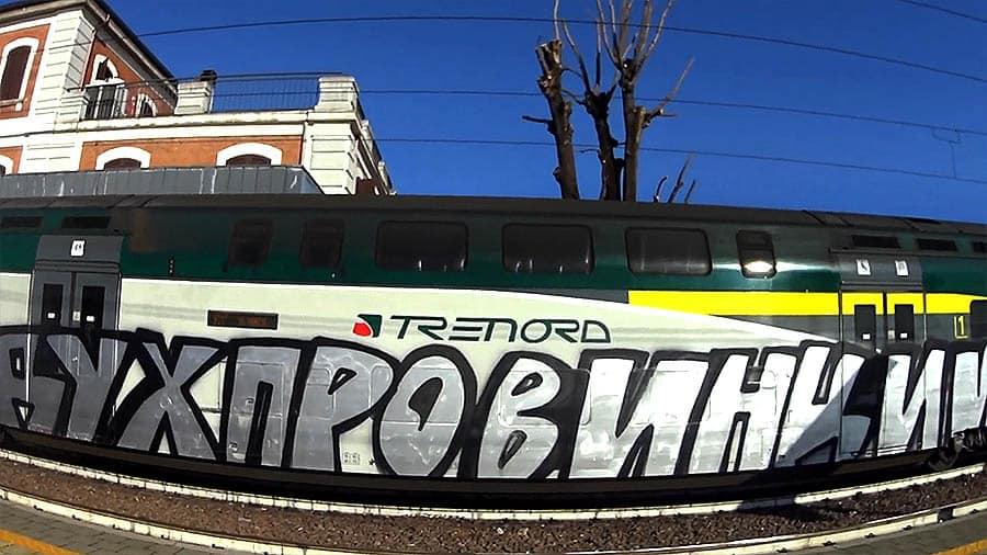 Trainbombing в Италии | ПРОВИНЦИАЛЫ | VLOG156