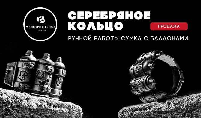 Metropolitenov | Кольцо ручной работы сумка с баллонами