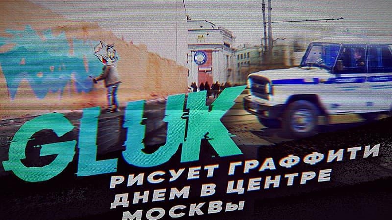 GLUK (MOSCOW) | РИСУЕТ ДНЕМ В ЦЕНТРЕ ГОРОДА