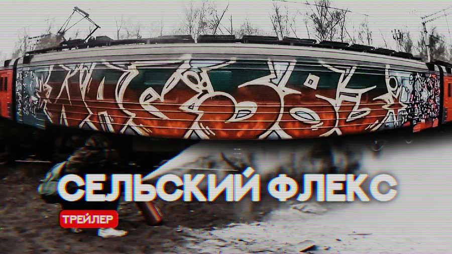 ТРЕЙЛЕР – СЕЛЬСКИЙ ФЛЕКС