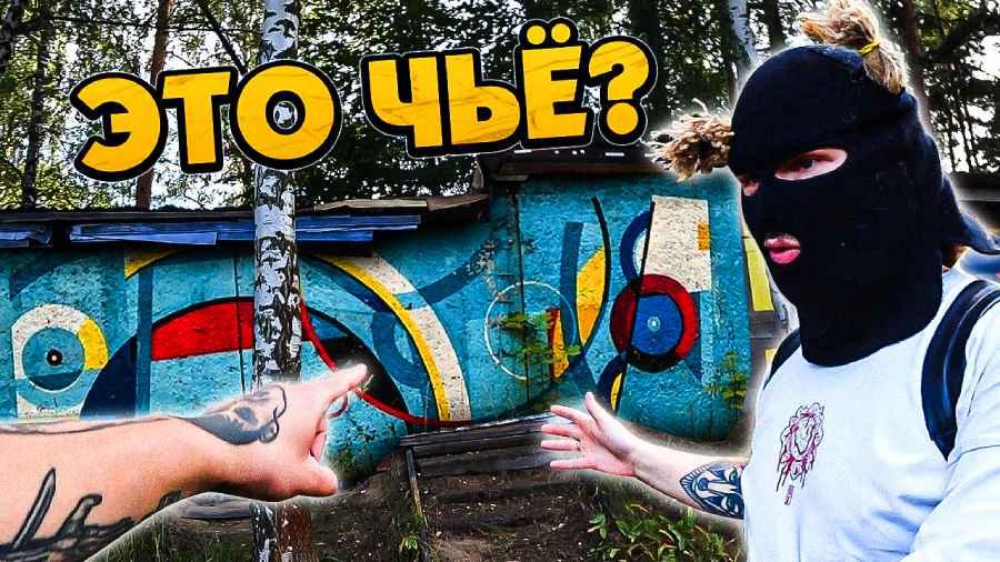 Стрит-арт туризм в Белоозерский