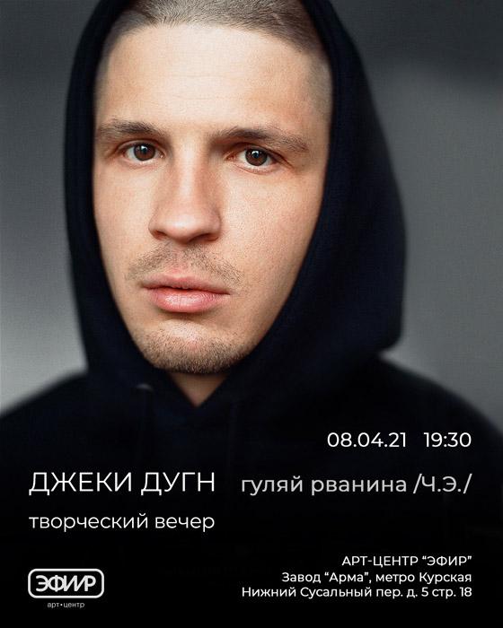КОНЦЕРТ ДЖЕКИ ДУГН