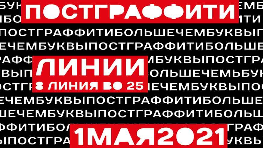 постграффити