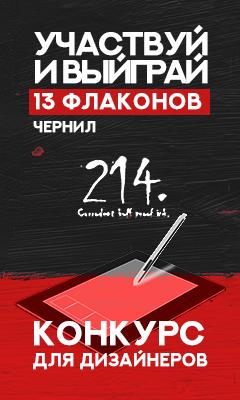 konkurs-214ink-2