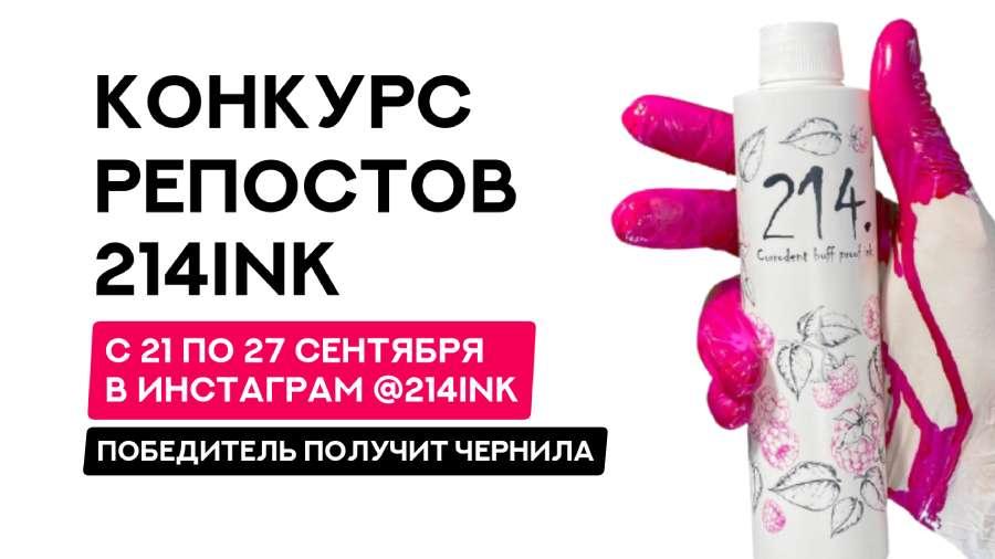 КОНКУРС РЕПОСТОВ от 214ink