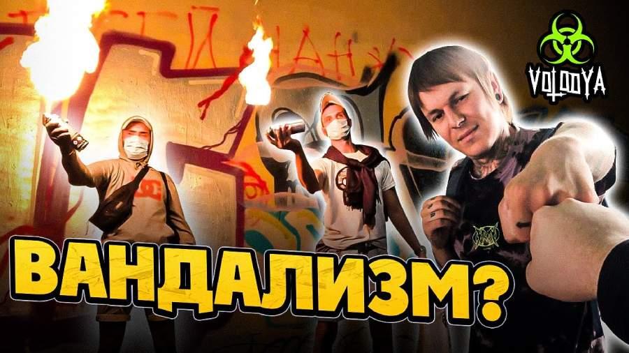 Снова приняли за вандализм | Volodya Art