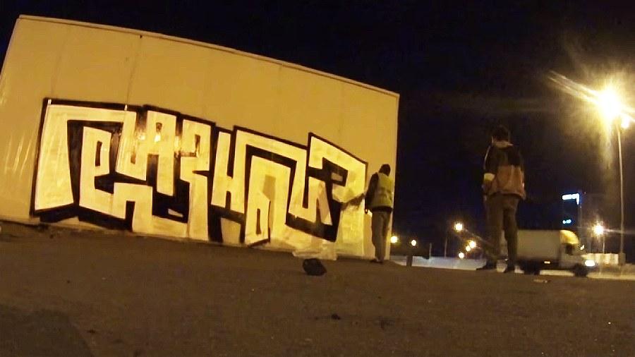 ГРЯЗНЫЙ7 | GRAFFITI BOMBING