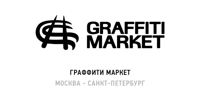 Граффити маркет Москва СПБ