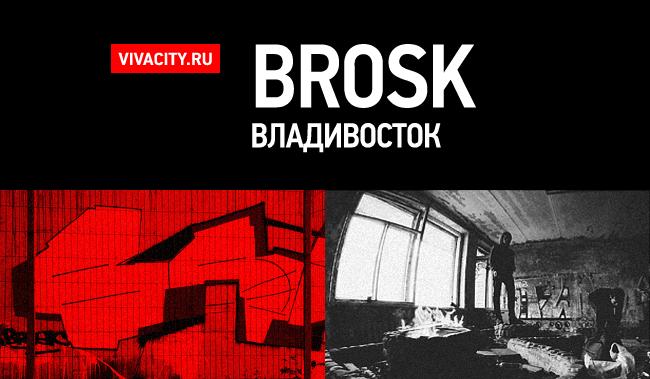 brosk_vivacity