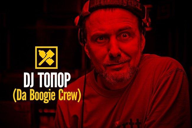 dj_topor