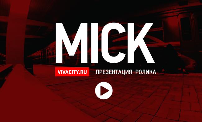 mick_present