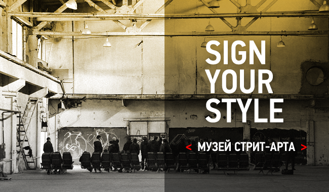 sign_your_style_vivacity
