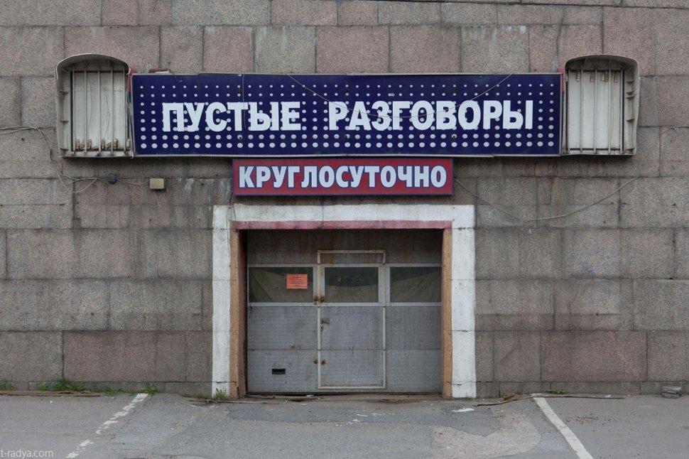 russian_streetart_14