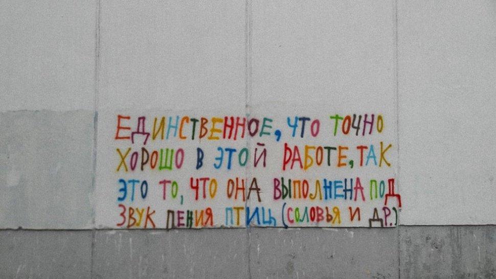 russian_streetart_8