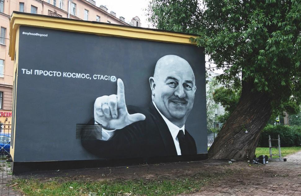 граффити с Черчесовым